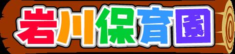 岩川保育園